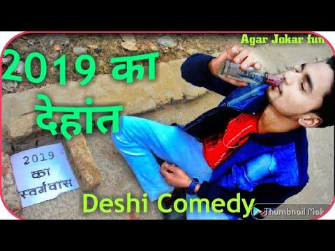 2019  का देहांत / 2020  का जन्म  !! Heppy New Yearफैला दो !! 2020 New Deshi Comedy !! Agra Jokar fun