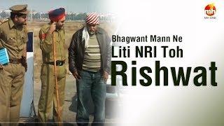 Bhagwant Mann Ne Liti NRI Toh Rishwat | Jugnu Haazir Hai