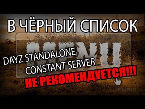 Сервер Dayz Standalone Constant – ЧЁРНЫЙ СПИСОК #1