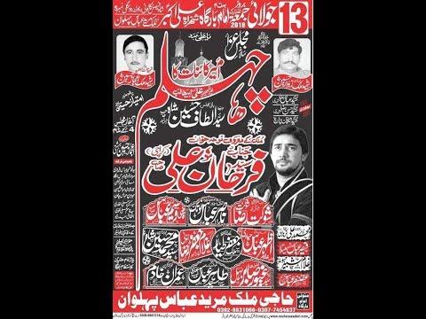 Live Majlis e Aza | 13 July 2018 | ImamBargah Shahzada Ali Akbar A.S | Shah Faisal Colony Multan |