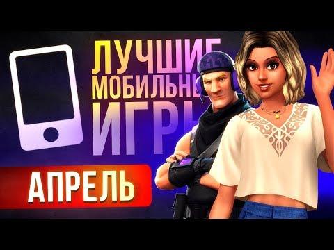 АПРЕЛЬ 2018: Лучшие Мобильные Игры - Выбор Редакции