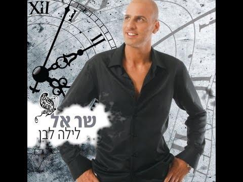 שר-אל את ולא אחרת Shar El
