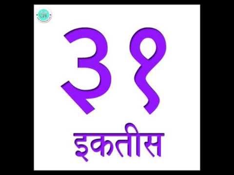 Learn Hindi : Numbers 31 to 40 (Hindi Numerals)
