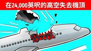 一架在24,000英尺失去機頂的飛機,最後順利降落