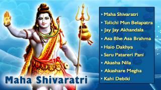 MAHA SHIVRATRI SPECIAL | ORIYA BEST TOP 10 FULL SONGS | ORIYA SHIV BHAJANS