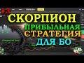 ПРИБЫЛЬНАЯ СТРАТЕГИЯ СКОРПИОН ДЛЯ БИНАРНЫХ ОПЦИОНОВ #3 / BINOMO/ OLYMP TRADE/ POCKET OPTION/ FINMAX