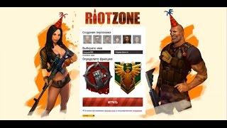 RiotZone  онлайн игра играть бесплатно регистрация