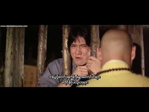 Jackie Chan Burmese Subtitle Action Full Movie