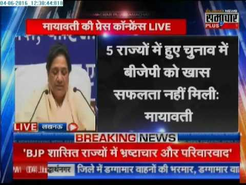 Mayawati BSP Supremo - Press Conference Lucknow 4-6-2016