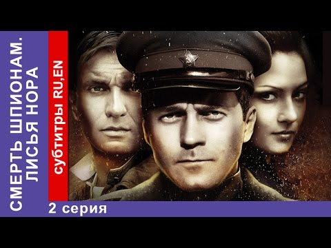Смерть Шпионам. Лисья Нора. 2 Серия. Spies Must Die. The Fox Hole. StarMedia. Военный Детектив. 2012