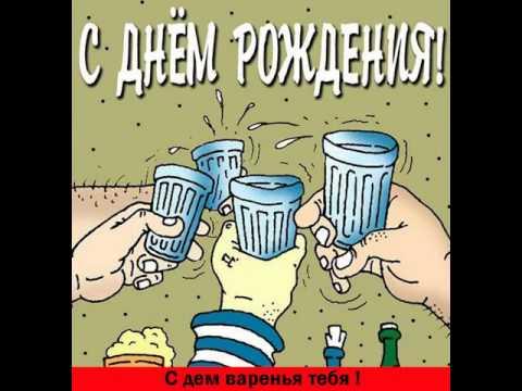 Одесские поздравления с днем рождения мужчине 8