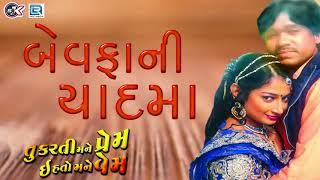 Bewafa Ni Yad Ma New Bewafa Song | New Gujarati Song 2018 | Mahesh Raj | FULL AUDIO | RDC Gujarati