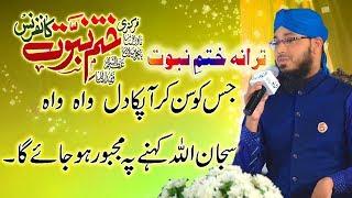 download lagu Zeeshan Qadri  - Khatm E Nabuwat Confrence  gratis