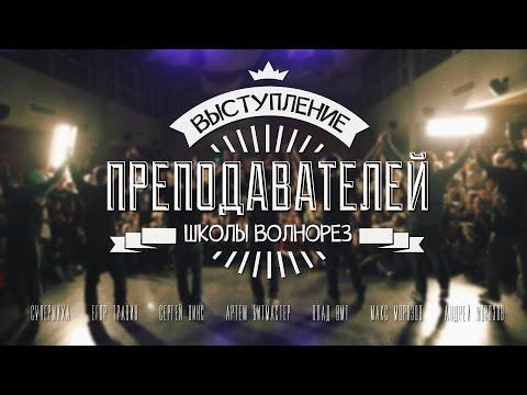 Break dance шоу преподавателей школы брейк-данса Волнорез