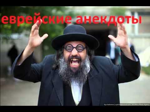 Смотрим: ЕВРЕЙСКИЕ АНЕКДОТЫ ЧАСТЬ 1