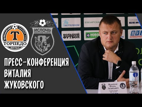Пресс-конференция Виталия Жуковского | Торпедо-БелАЗ - Ислочь