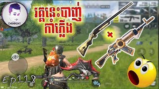 Rules Of Survival-CHANMUNY Challenge WRO & AN94 (New Map)