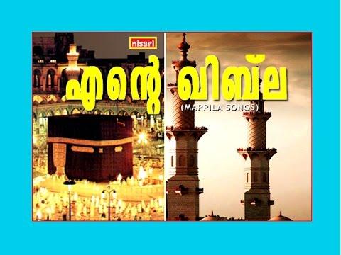 Manasinde Thaalam -ente Qibla video