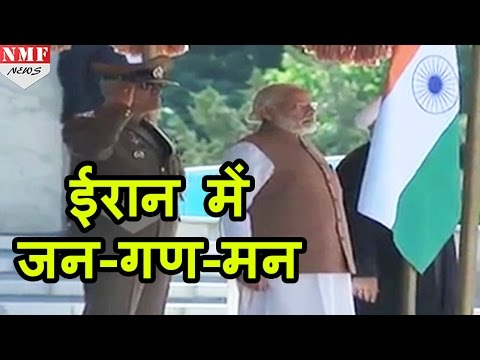 Iran में Modi को Guard of Honour, Tehran में गूंजा Jan-Gan-Man |MUST WATCH!!!