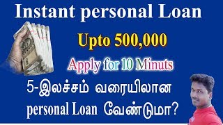 How to get  instant personal loan up to 5Lac with in 2 minutes in Tamil