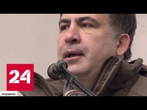 Саакашвили раскрыл карты и сообщил, куда идет - Россия 24