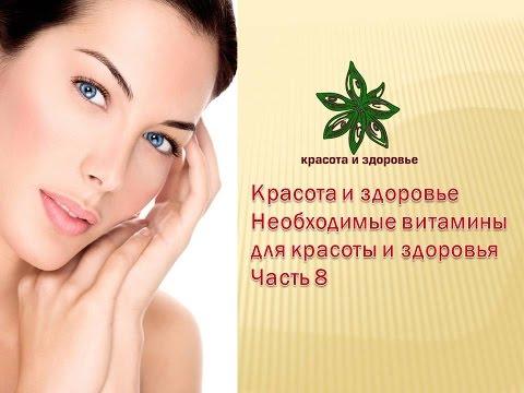 Здоровье народныеы красота