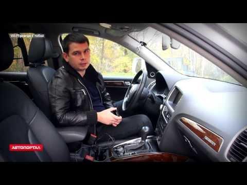 Как подключить интернет в автомобиле