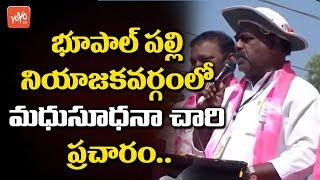 Bhupalpally TRS MLA Candidate Madhusudhana Chary Election Campaign | Telangana Elections