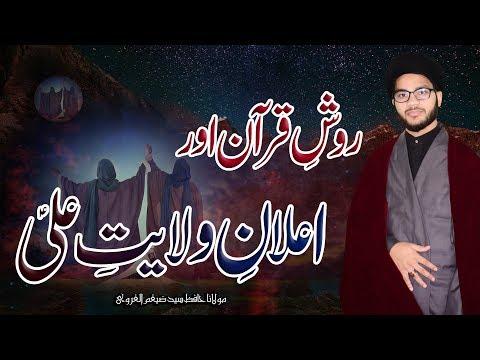 Rawish-E-Qura'an Aur Wilayat-E-Ali (a.s) Ka Alaan !! | Maulana Hafiz Zagham-AL-Gharavi | 4K