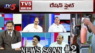 రేషన్ ఫైట్ - విలెజ్ మాల్స్ పై వివాదం! - News Scan #2  - netivaarthalu.com