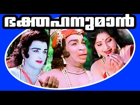 Bhaktha Hanuman - Superhit Devotional Malyalam Old Movie - Balan K Nair video