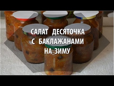 "Салат ""Десяточка"" на зиму с баклажанами"