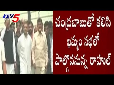 AP CM Chandrababu and Rahul Gandhi to Visit Khammam For Mahakutami Election Campaign | TV5 News