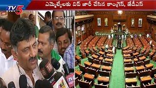 Karnataka Assembly Floor Test Updates | TV5 News