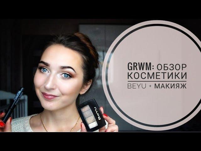 GRWM: Обзор косметики BeYu/Быстрый ежедневный макияж /собирайся со мной/ макияж на каждый день