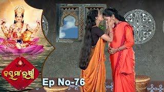 Jai Maa Laxmi | Odia Devotional Serial | ଆଧ୍ୟାତ୍ମିକ କାର୍ଯ୍ୟକ୍ରମ | Full Ep 76