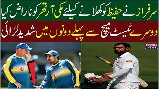 Sarfraz Ahmed & Mickey Arthur Fight-Before 2nd Test-Sarfraz Angry With Mickey Arthur to Feed Hafeez