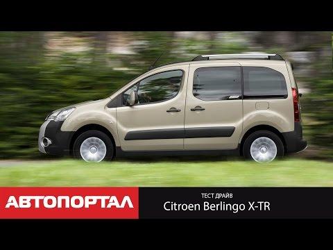 Тест-драйв Citroën Berlingo X-TR