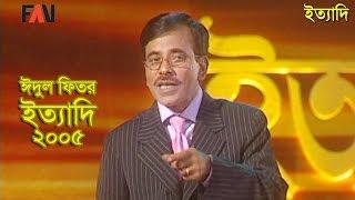 Ityadi - ইত্যাদি | Hanif Sanket | Eid-ul-fitr episode 2005