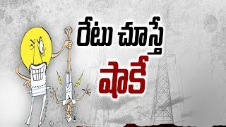 The Fourth Estate | AP Government Loss For Power Purchase Agreements |  - 16th July 2019