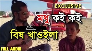Modhu Koy Koy | Jahid | New bangla life changing song (Must Hear)