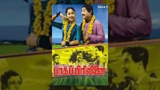 Bhaga Piravinai (1959)