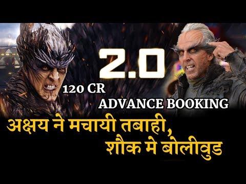 Akshay Kumar की 2.0 फिल्म Advance Booking की ने मचाई तबाही, 120 का बड़ा धमाका