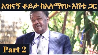 Ethiopia:Interview with Artist Alemayehu Eshete part 2