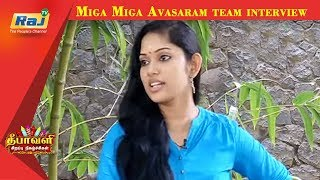 Miga Miga Avasaram Movie team interview |Diwali Special