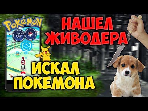 Искал покемона | Нашел живодера [Pokemon Go]