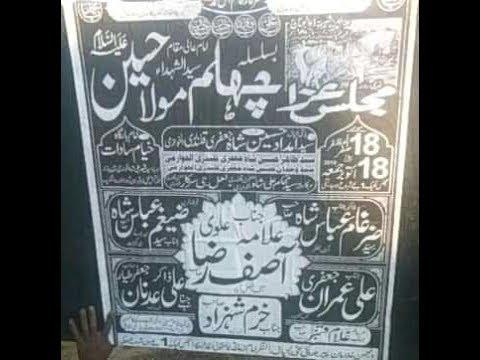 Live Majlis 18 Safar 2019 Imam Bargah Khayyam e Sadaat Sheesh Mehal Sheikhupura (www.Baabeaza.com)