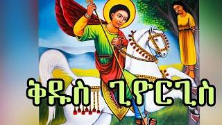 Ethiopan Ortodox Tewahido Qidua Giwergws Mezmur
