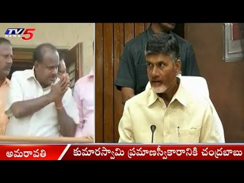Chandrababu Naidu To Attend Kumaraswamy Swearing-In Ceremony | TV5 News