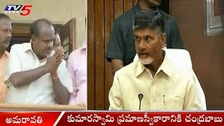 Chandrababu Naidu To Attend Kumaraswamy Swearing-In Ceremony
